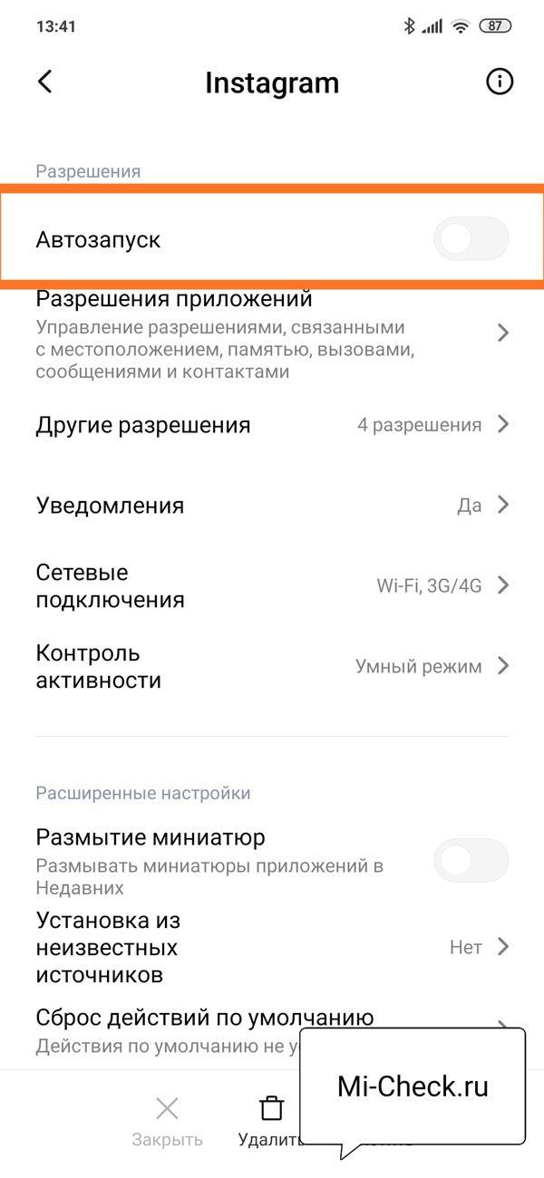 Меню разрешения автозапуска для приложения на Xiaomi