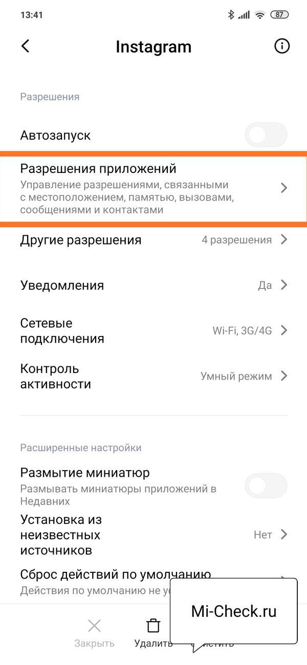 Разрешение для приложения на Xiaomi
