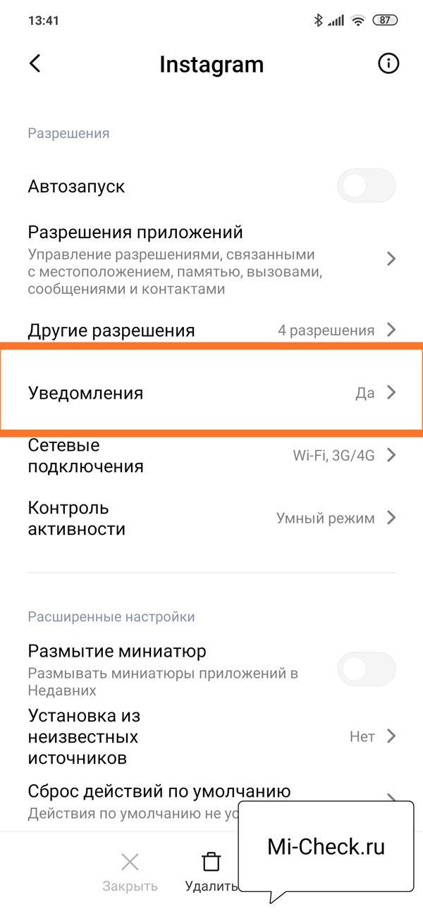 Настройка уведомлений для приложений на Xiaomi