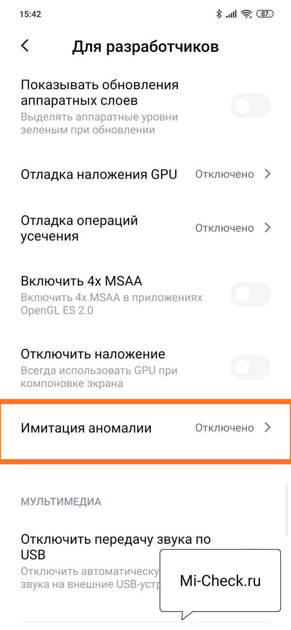 Имитация аномалии в настройках Xiaomi