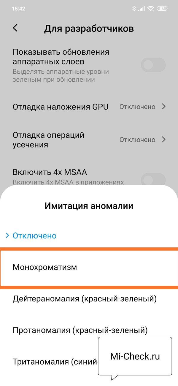 Активация монохроматического режима отображения в Xiaomi