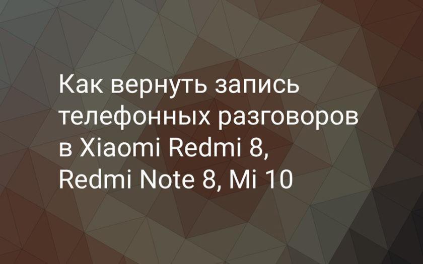 Как включить запись телефонных разговоров на Redmi Note 8