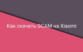 Скачать gcam на Xiaomi