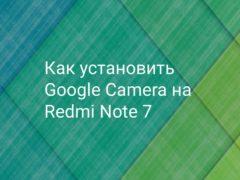 Как установить Гугл камеру на Xiaomi Redmi Note 7
