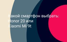 Какой телефон выбрать: Honor 20 или Xiaomi mi 9t