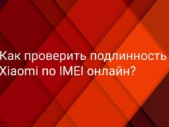 Проверка подлинности Xiaomi (Redmi) по imei на официальном сайте онлайн