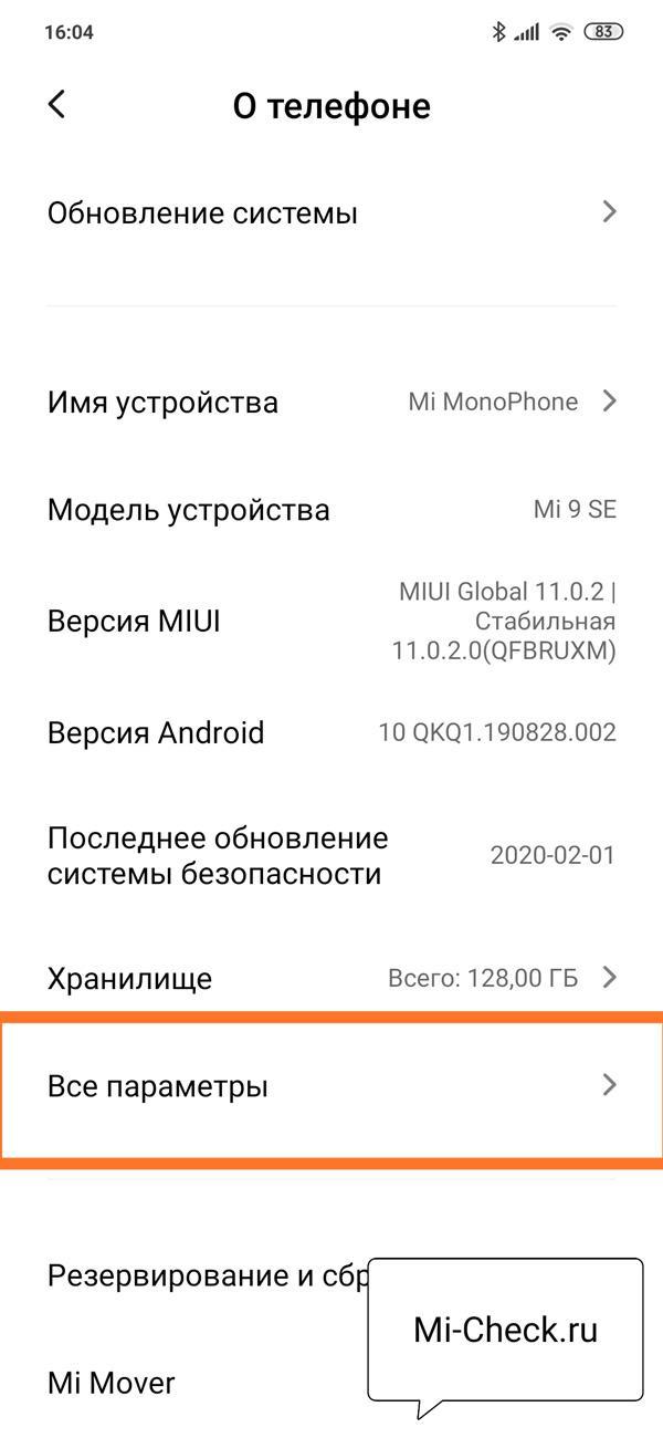 Все параметры в свойствах Xiaomi