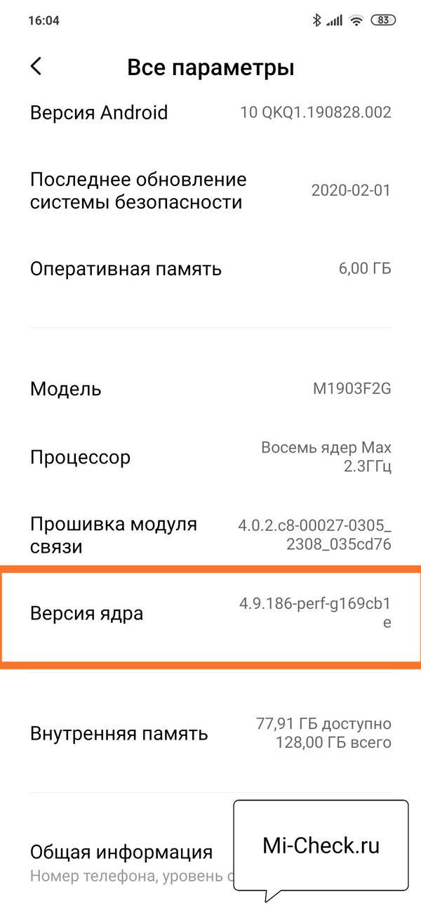 Версия ядра в свойствах Xiaomi