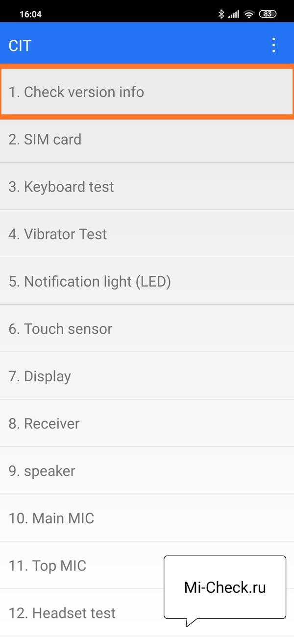 Пункт Check Version Info в инженерном меню Xiaomi