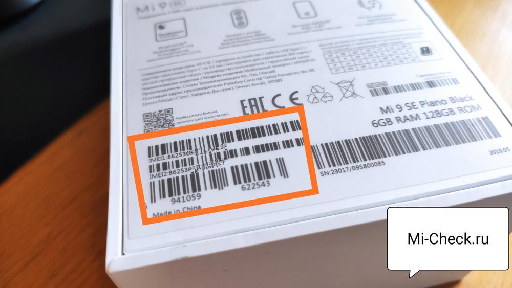 IMEI напечатанный на коробке Xiaomi
