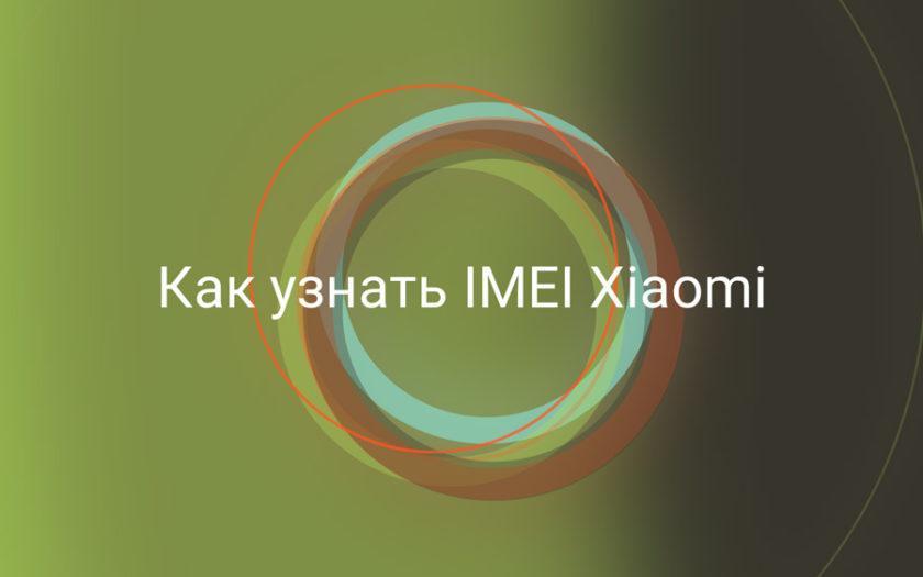 Как узнать IMEI Xiaomi