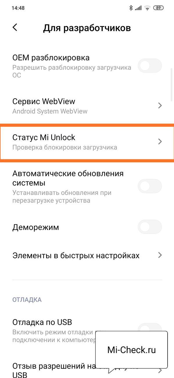 Статус Mi unlocked на Xiaomi