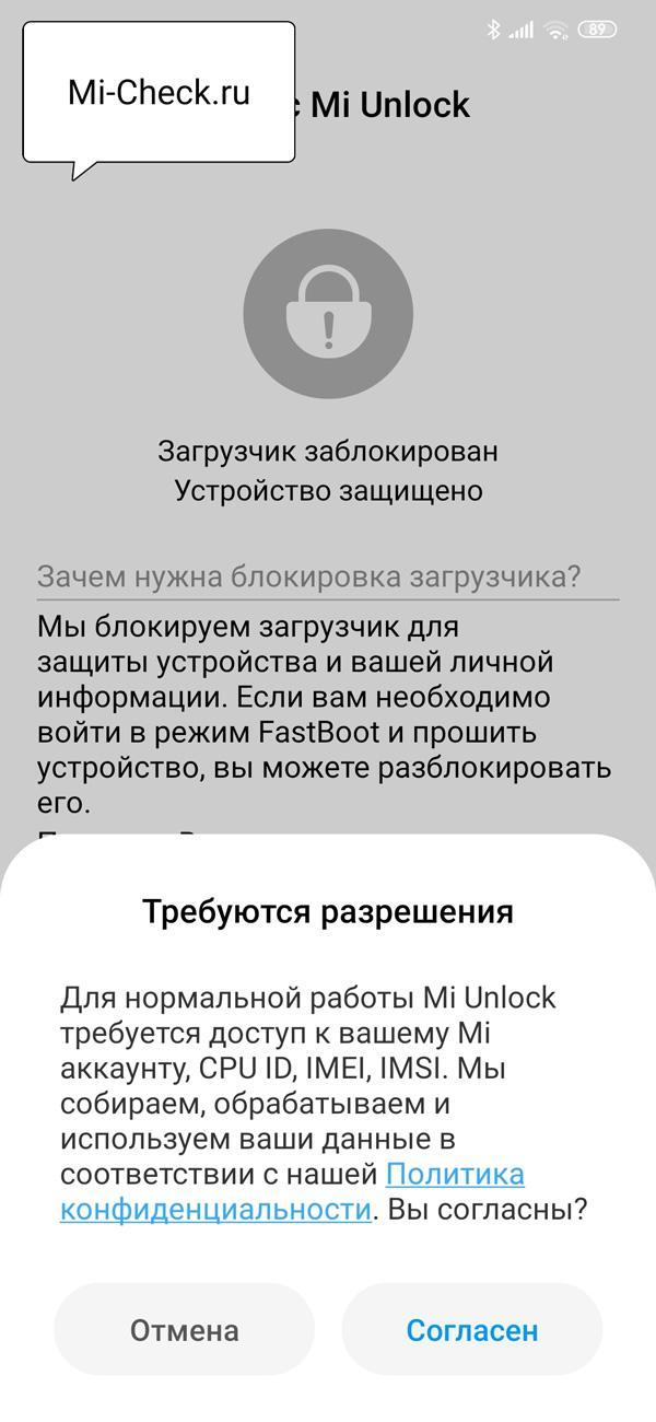 Предупреждение об опасности разблокировки загрузчика на Xiaomi