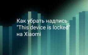 Как убрать надпись This device is locked на Xiaomi