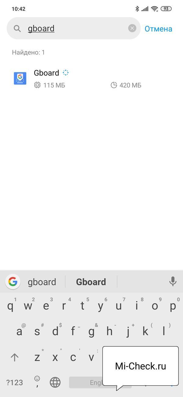 Gboard в списке приложений