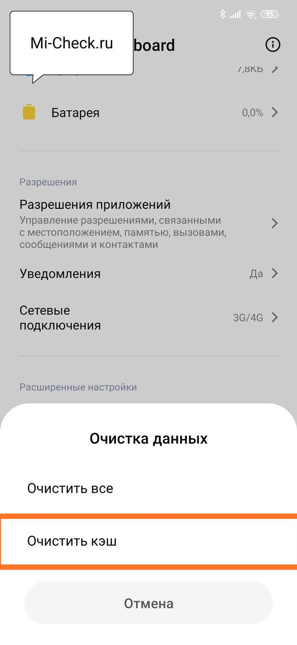 Удаление кэша Gboard на Xiaomi
