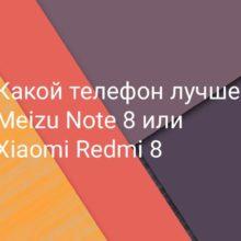 Что выбрать: Meizu Note 8 или Redmi 8, какой телефон лучше?