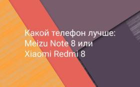 Какой телефон лучше: Meizu Note 8 или Redmi 8