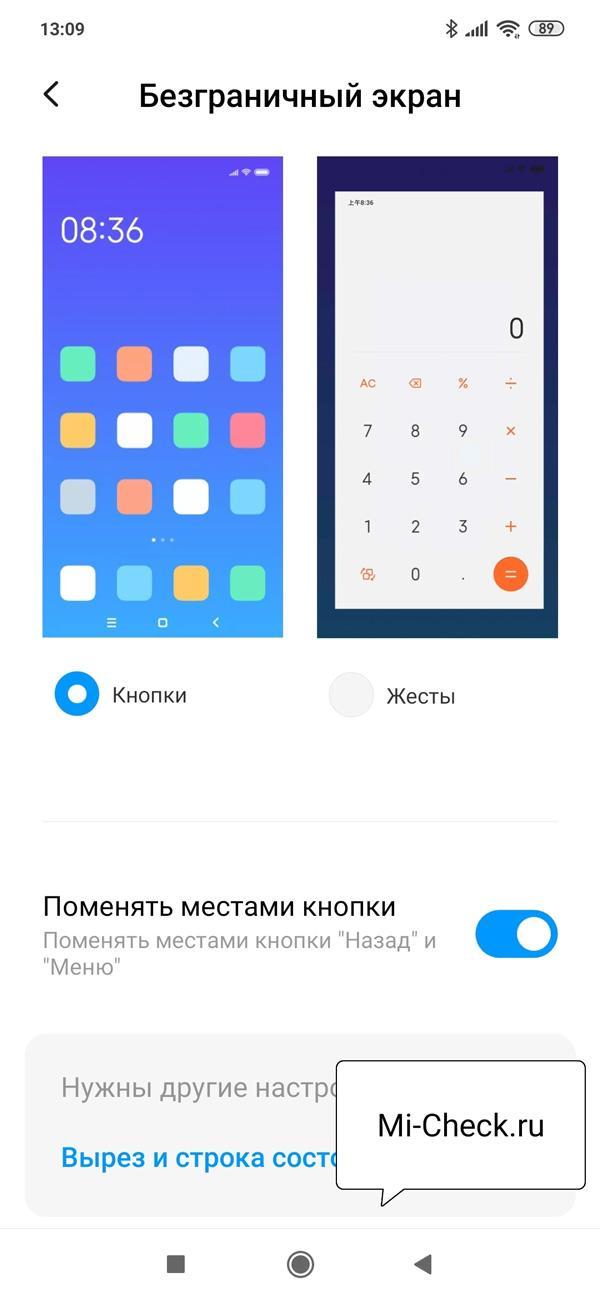 Кнопки навигации на Xiaomi