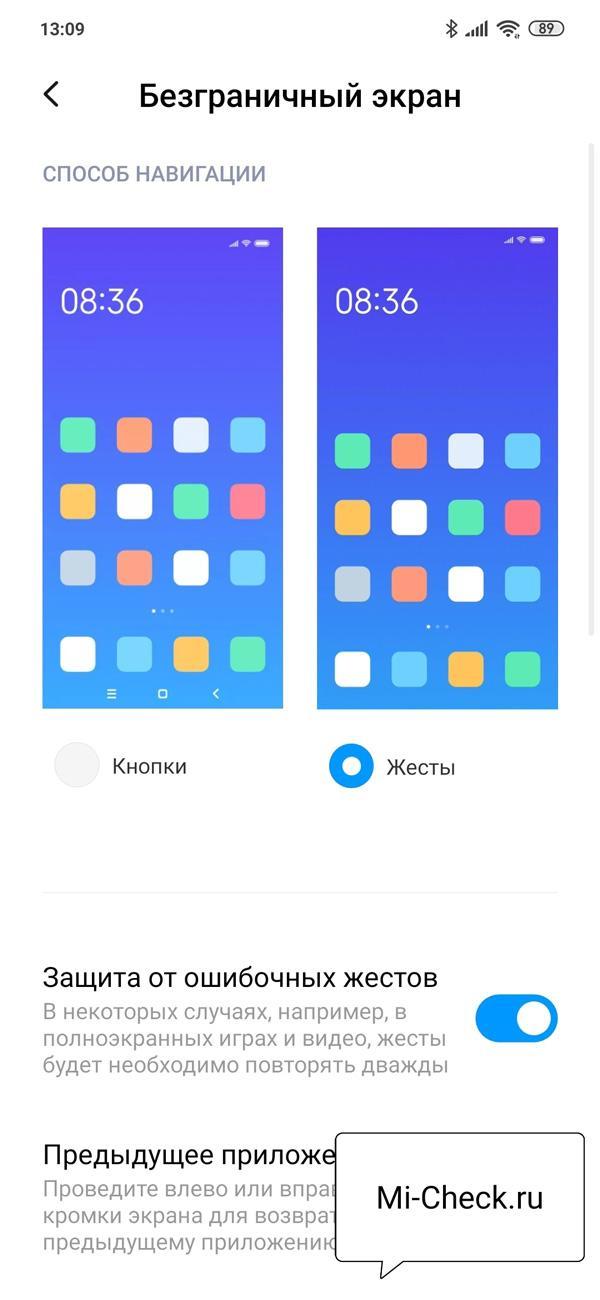Управление жестами на Xiaomi