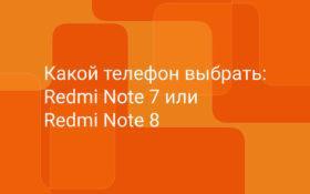 Сравнение Redmi Note 7 и Redmi Note 8 какой телефон лучше
