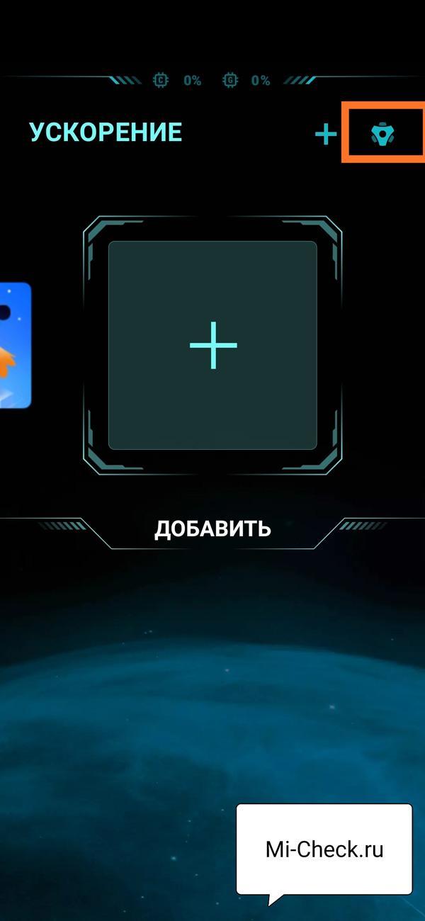 Вход в настройки ускорения игр на Xiaomi