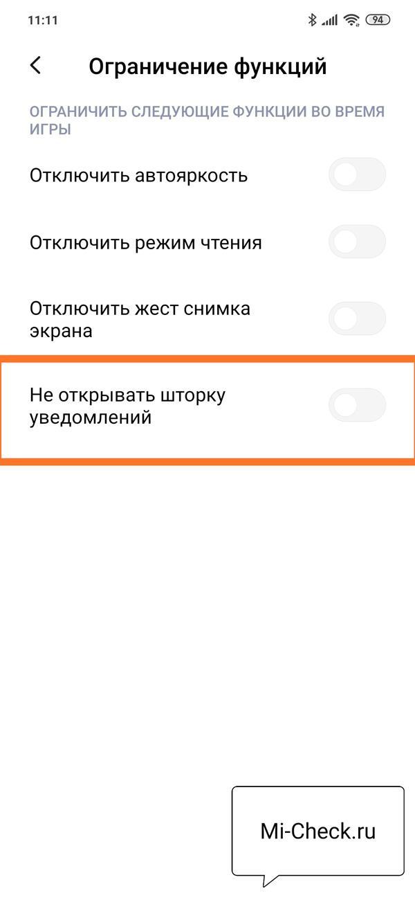 Настройка ограничений системных функций во время игр на Xiaomi