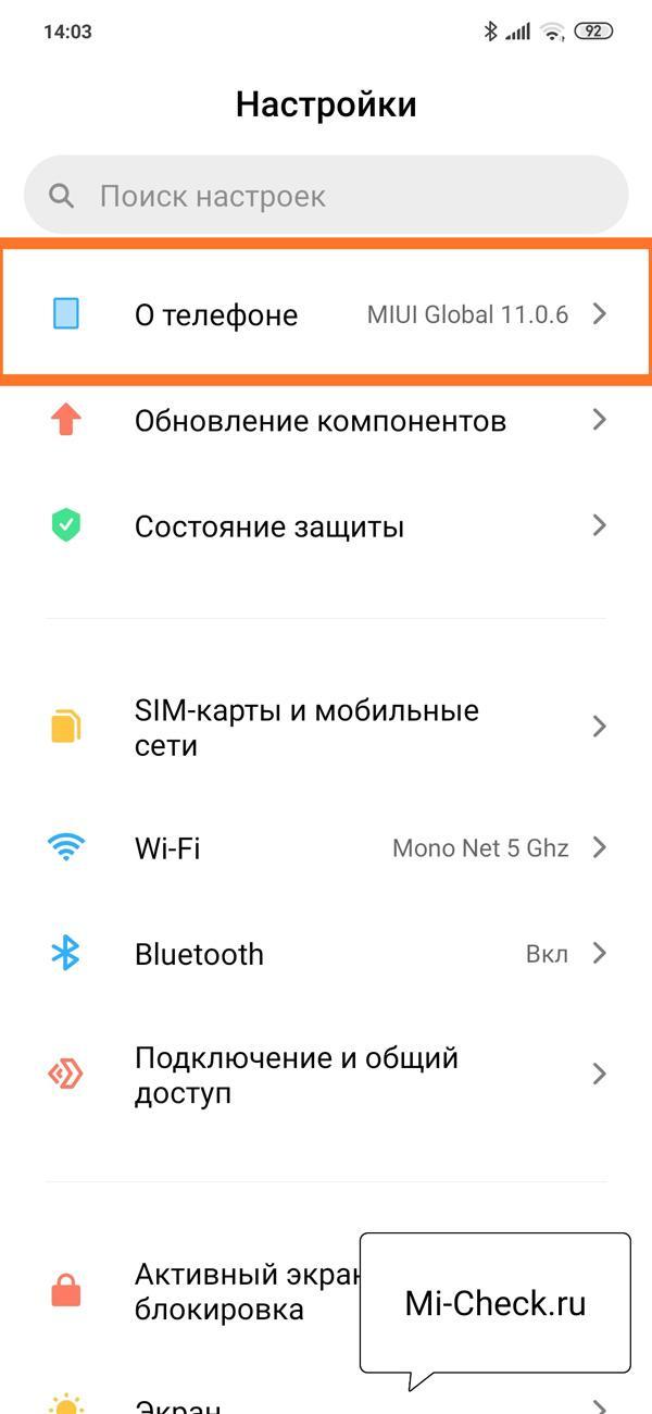 О телефоне на Xiaomi
