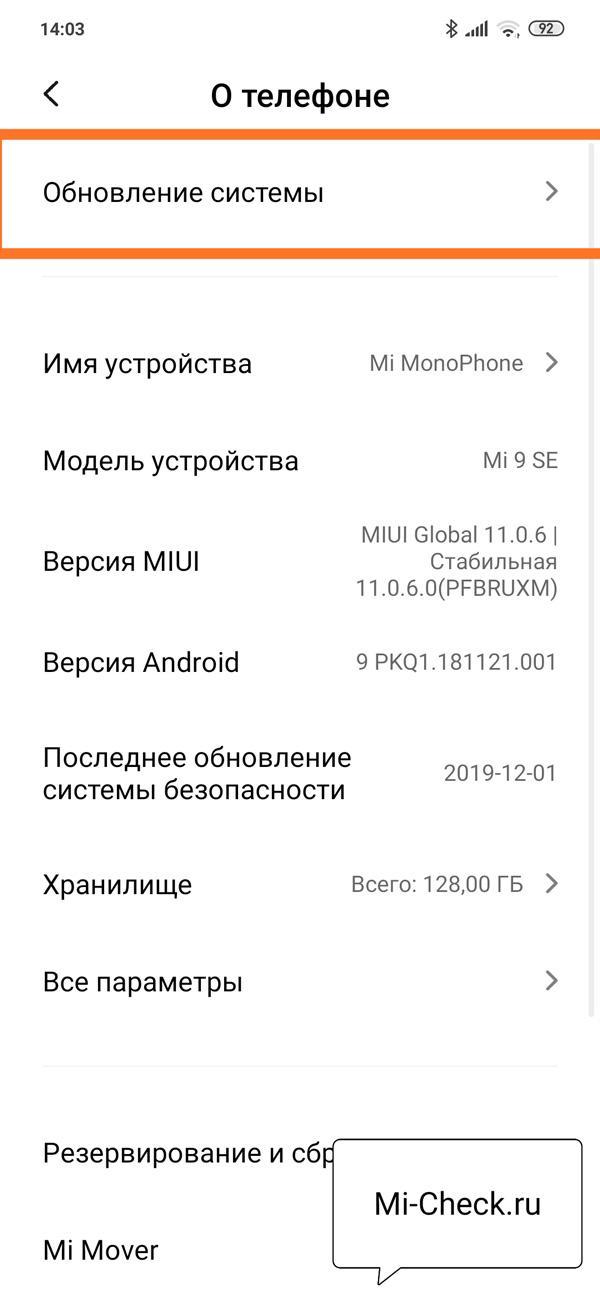 Обновление системы на Xiaomi