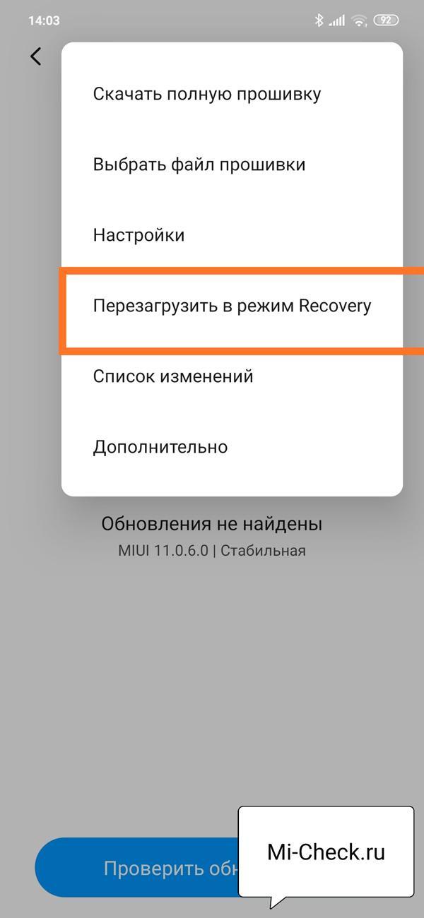 Перезагрузка в режиме Recovery на Xiaomi