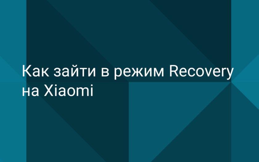 Как зайти в режим Рекавери на Xiaomi