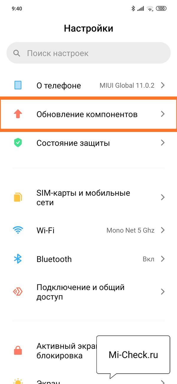 Меню Обновление компонентов на Xiaomi