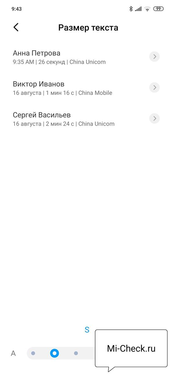 Малый размер шрифта на Xiaomi
