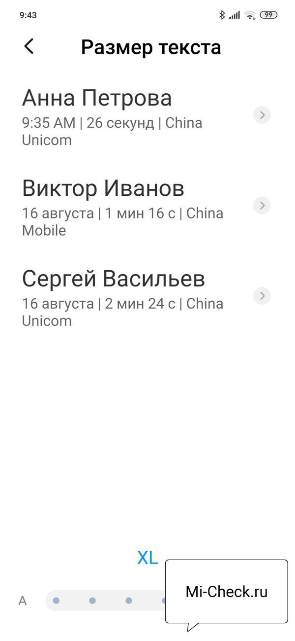 Большой размер шрифта на Xiaomi