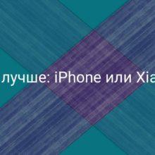 Что лучше: Xiaomi или iPhone – беглое сравнение основных характеристик