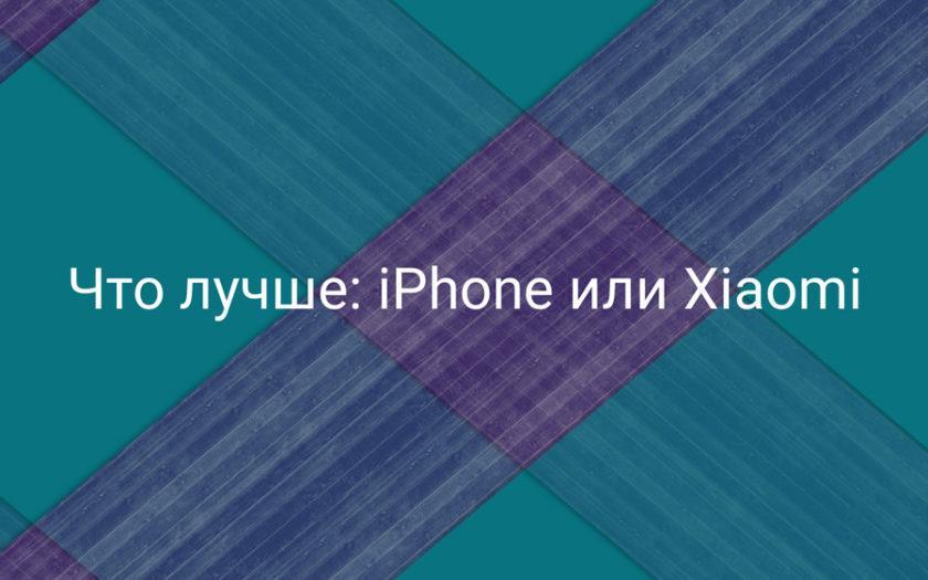 Что лучше iPhone или Xiaomi