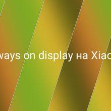 Always On Display на Xiaomi (Redmi): как включить, возможности и настройка