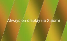 Always On Display на Xiaomi
