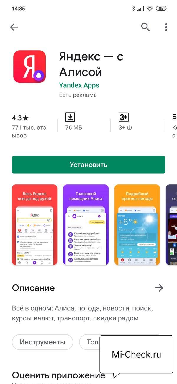 Установка приложения Яндекс с Алисой на Xiaomi