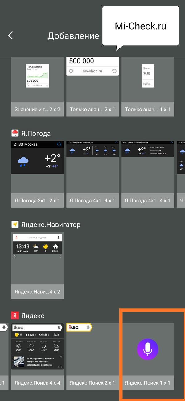 Выбор виджета для вызова Алисы на Xiaomi