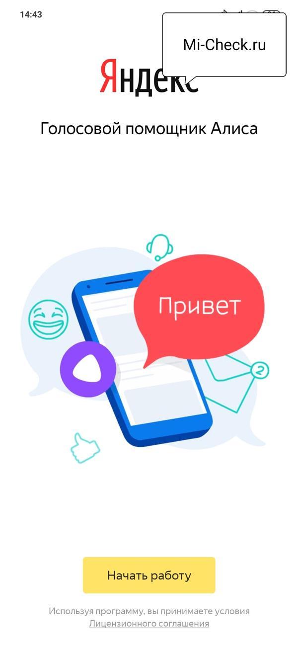 Экран приветствия приложения Яндекс с Алисой