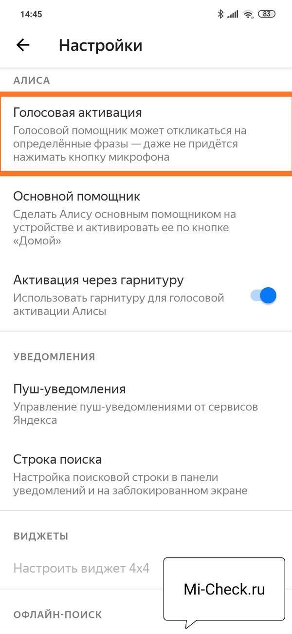 Настройки голосовой активации помощника Алисы на Xiaomi