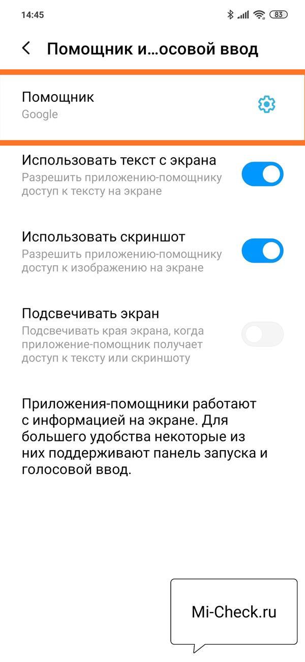 Выбор основного помощника для Xiaomi