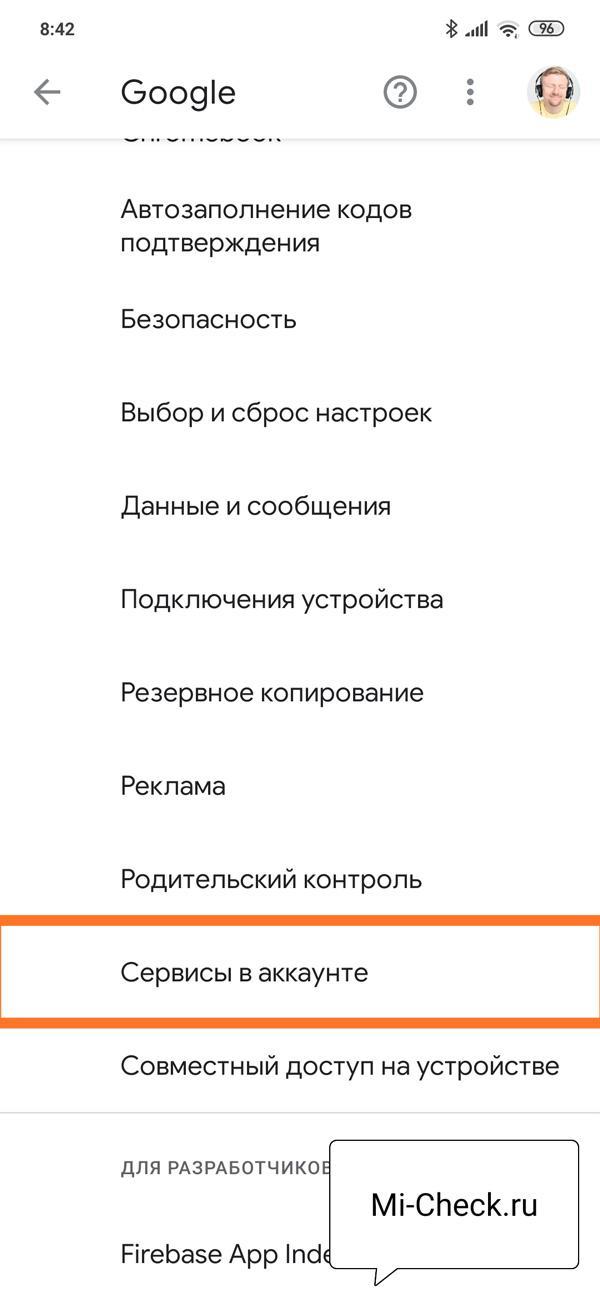 Выбор функции сервисы в аккаунте в настройках Google на Xiaomi