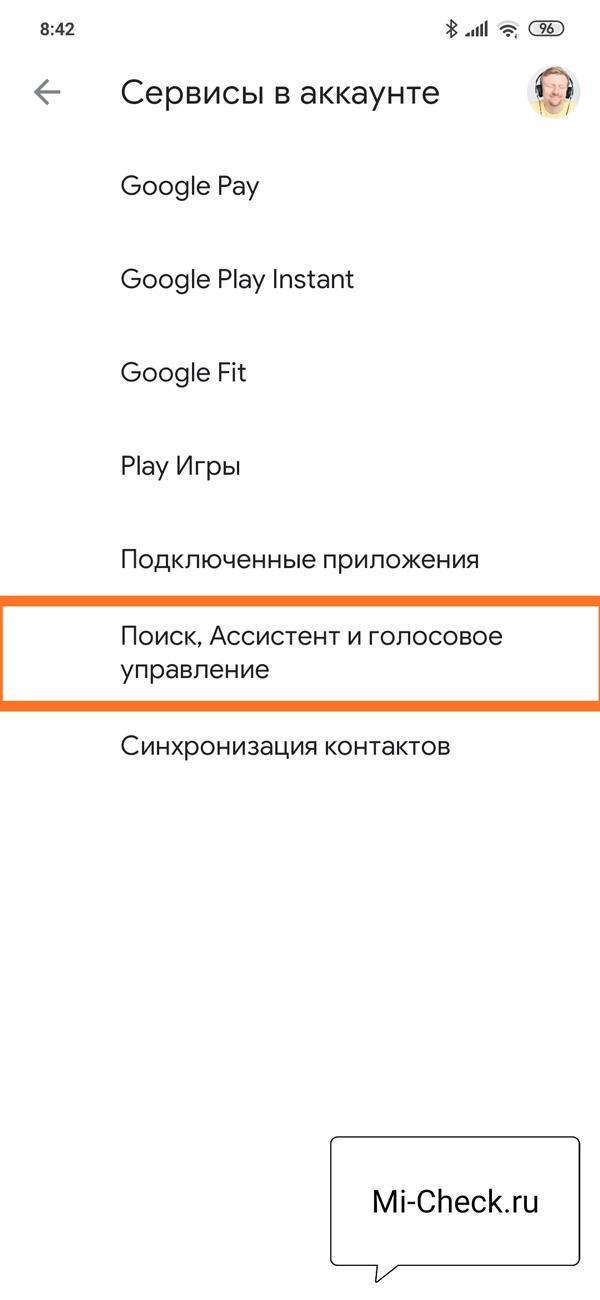 Выбор меню Поиск, ассистент и голосовое управление в настройках Google на Xiaomi