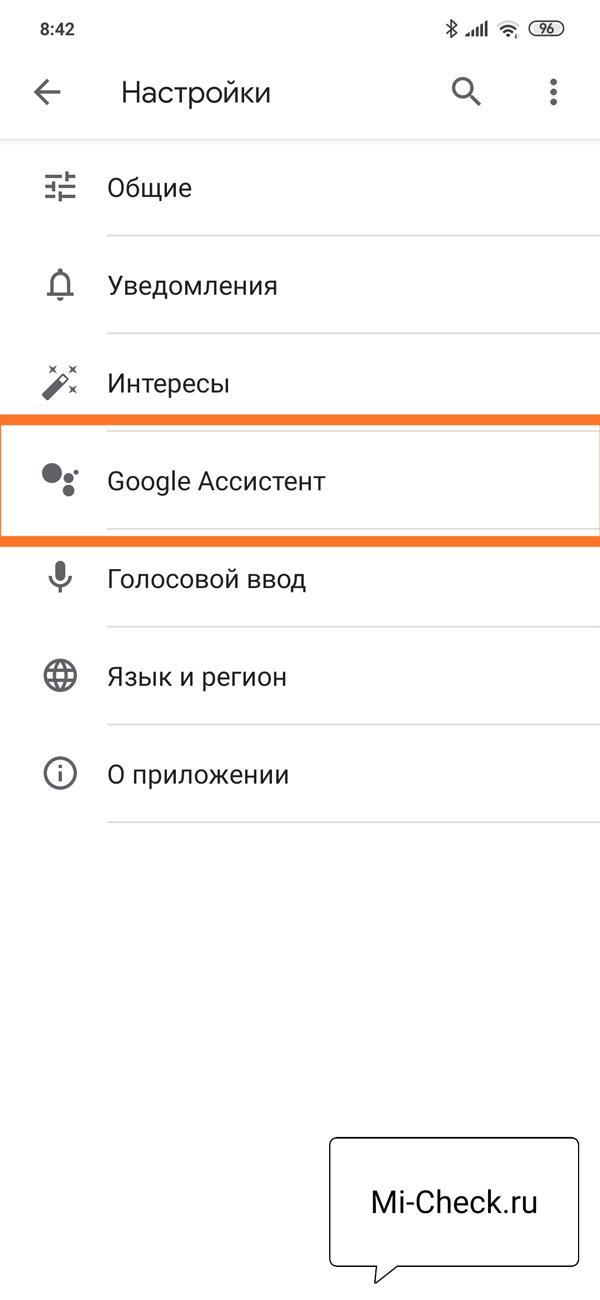 Выбираем строку Google Assistant в настройках Google на Xiaomi