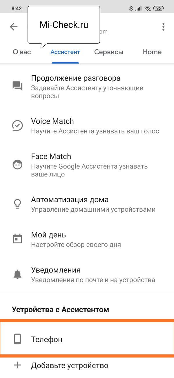 Выбор устройства для управления Google ассистентом на Xiaomi