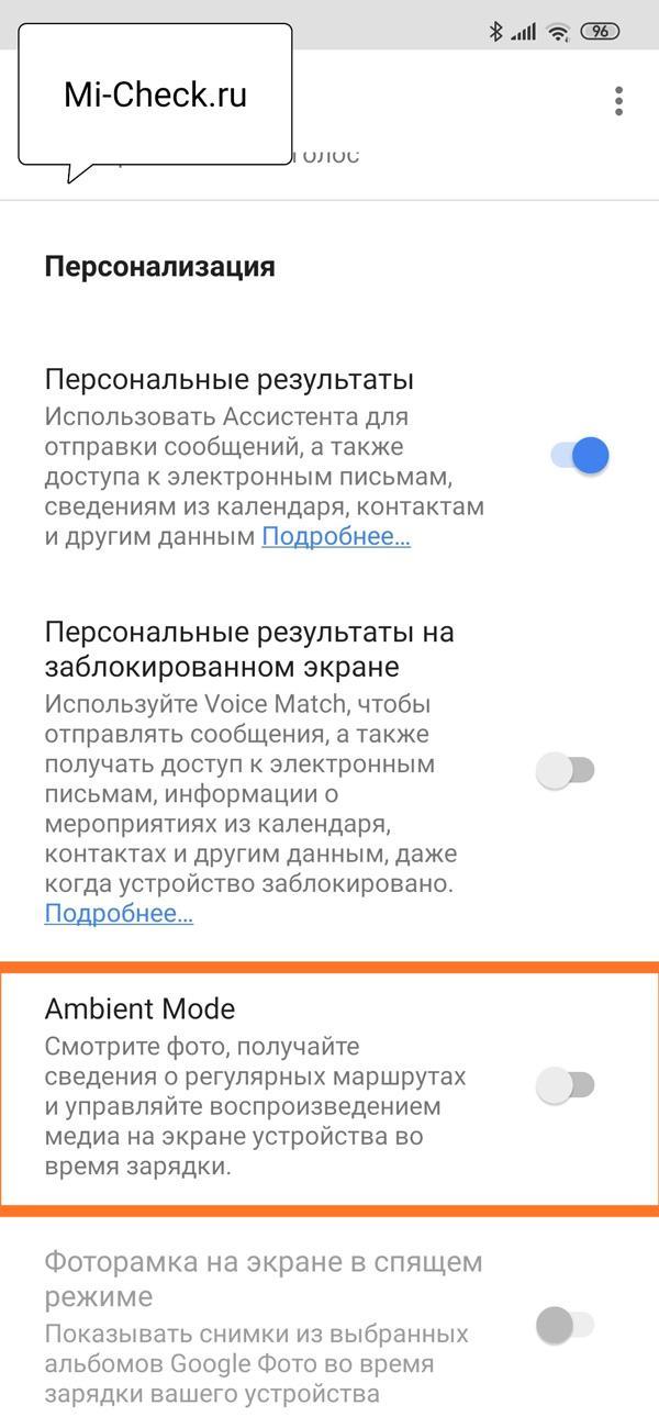 Меню отключения Ambient Mode в настройках Google на Xiaomi
