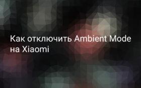 Как отключить Ambient Mode на Xiaomi