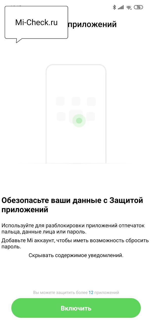 Краткое описание функции защиты приложений на Xiaomi